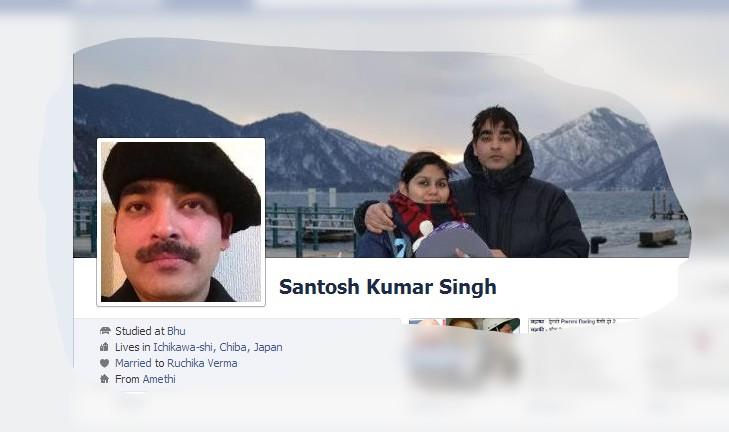 श्री संतोष कुमार सिंह का फेसबुक प्रोफाइल
