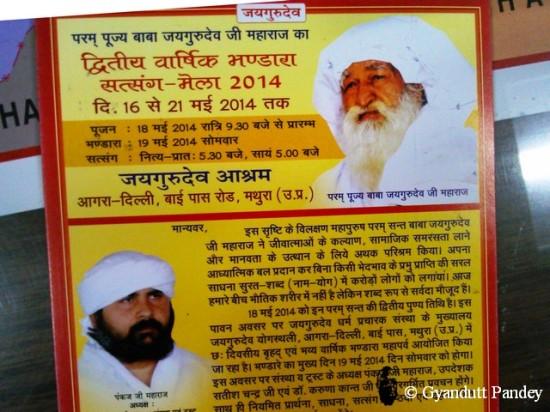 भण्डारे का सूचना पत्र। इसमें जय गुरुदेव के साथ पंकजजी महराज का चित्र भी है। खबरों के अनुसार पंकजजी बाबा के सारथी रह चुके थे।
