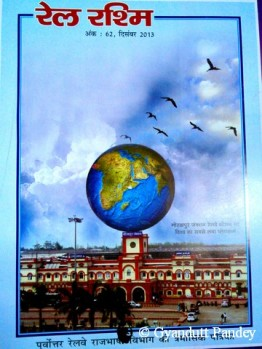रेल रश्मि। पूर्वोत्तर रेलवे की त्रैमासिक हिन्दी पत्रिका।  वेबज़ीन/नेट-पत्रिका बननी चाहिये?