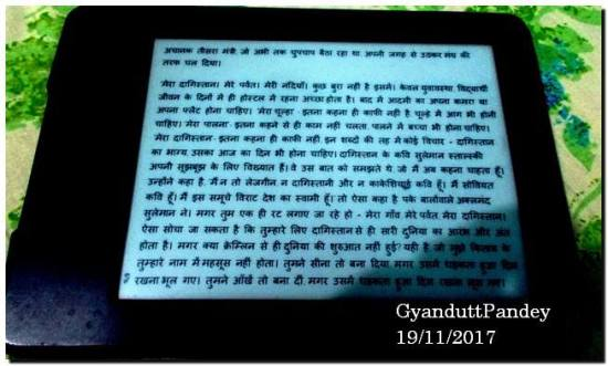 Rasul Gamzatov My Dagistan in Hindi  on Kindle